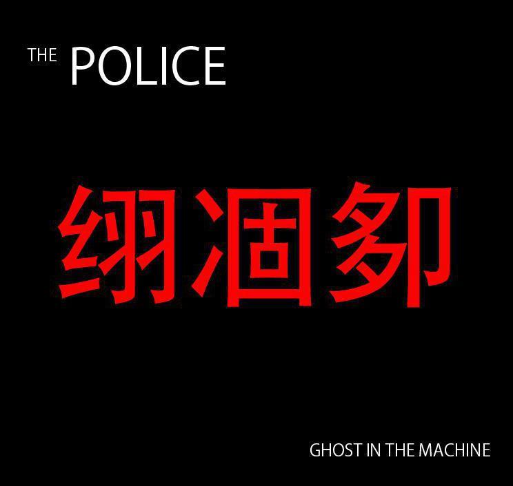 im the machine